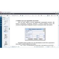 Перегляд PDF